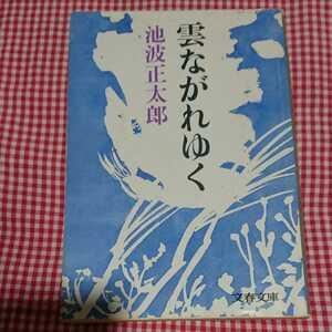 【送料無料】雲ながれゆく 池波正太郎 文春文庫