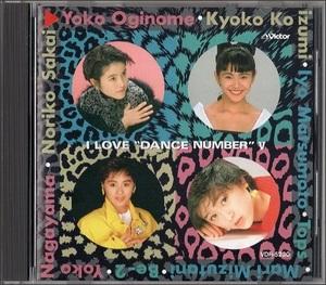 "◆V.A.◆CD/『I LOVE ""DANCE NUMBER"" Ⅴ』/1988年発売/長山洋子.小泉今日子.酒井法子.荻野目洋子.TOPS.水谷麻里.松本伊代.他 !!"