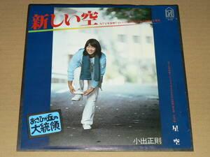 EP/小出正則 「新しい空」(あさひが丘の大統領主題歌) & 「星空」(挿入歌) 山川啓介、吉田拓郎、木森敏之 '79年盤/ほぼ美盤
