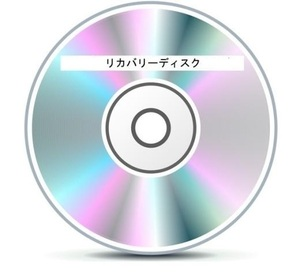 D111a【新品】東芝 REGZA PC D712シリーズ D712/V3GW PD712V3GSPW 用 Windows 8 64bit リカバリDVD