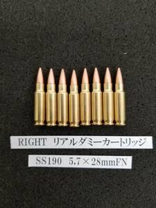 リアル ダミーカートリッジ SS190 5.7x25mmFN 8発 ダミーカート インテリア 飾り 観賞用 ミリタリー 弾 弾丸 薬莢 改