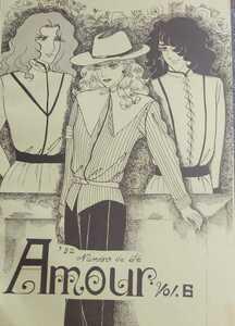 ★ベルサイユのばら同人誌【AO/アンドレ×オスカル】他★ベルサイユのばらFC 薔薇★Amour vol.6