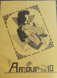 ★ベルサイユのばら同人誌【AO/アンドレ×オスカル】他★ベルサイユのばらFC 薔薇★Amour vol.10