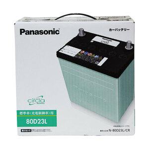 送料無料(一部除く) パナソニック バッテリー サークラ トヨタ アリスト 型式TA-JZS160 H12.07~H16.12対応 N-80D23L/CR