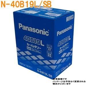 送料無料(一部除く) パナソニック バッテリー SBシリーズ ホンダ バモスホビオ 型式EBD-HJ1 H22.08~H30.05対応 N-40B19L/SB