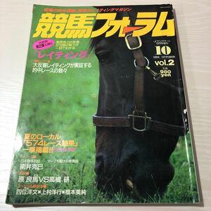 3R1K 競馬フォーラム Jrヤングオート10月号増刊 夏のローカル574レース結果 レイティング