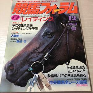 3R1K 競馬フォーラム Jrヤングオート12月号増刊 1994年Vol.4 中央競馬全レース結果 レイティング