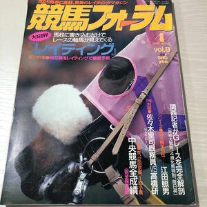 3R1K 競馬フォーラム Jrヤングオート4月号増刊 1995年Vol.8 関西記者がGレースを完全解剖 中央競馬全成績 レイティング