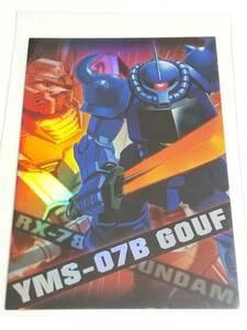 ガンダムクロニクル『グフ SP』604