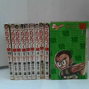 zaa-my03♪プロゴルファー猿 10巻セット  藤子 不二雄A (著) 昭和50年初版 1975/6/1 希少本