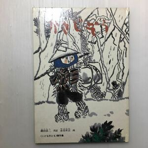 zaa-106♪かさじぞう (福音館書店) 単行本 1966/11/1 瀬田 貞二 (著), 赤羽 末吉 (イラスト) 1994年
