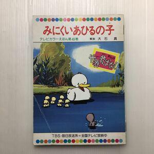 zaa-m1b♪ 世界昔ばなし みにくいあひるの子  テレビカラーえほん第49巻  童話音社 1977年