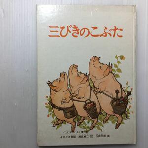 zaa-110♪三びきのこぶた  イギリス昔話  単行本 1967/4/1 瀬田 貞二 (翻訳), 山田 三郎