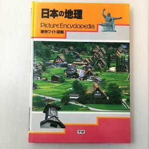 zaa-m1b♪原色ワイド図鑑―Picture encyclopedia (日本の地理) 大型本 中野尊正 (著) 1996/9/1 伊藤年一 (著) 学研