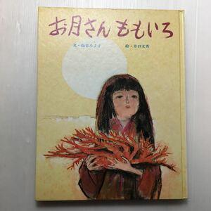 zaa-m1b♪お月さんももいろ (ポプラ社の創作絵本 2) 大型本 1973/3/1 松谷 みよ子 (著), 井口 文秀 (イラスト)