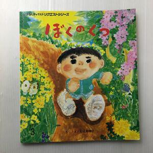 zaa-m1b♪ぼくのくつ (おはなしチャイルドリクエストシリーズ) 大型本 2015/2/1 松成 真理子 (著)
