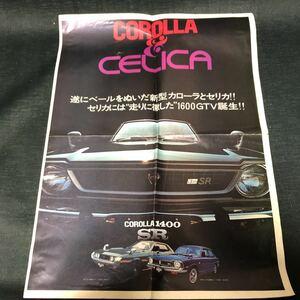 AB-888 TOYOTA トヨタ CAROLLA CELICA 旧車 当時物 カタログ パンフレット 新聞サイズ レトロ