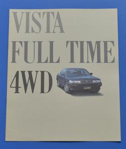 トヨタ  ビスタ フルタイム4WD TOYOTA VISTA FULL TIME 4WD 昭和62年10月 カタログ 送料無料 希少