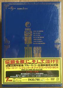 ●未開封 ブルース・リー レジェンド・オブ・ドラゴン DVD BOX●