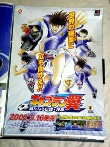 PS プレステ コナミ キャプテン翼 新たなる伝説・序章 B2 ゲームポスター