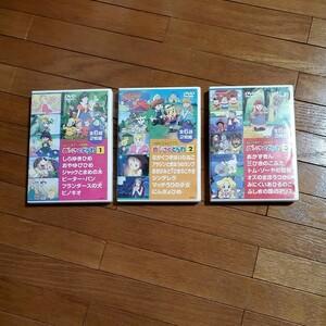 世界の名作童話 DVD3巻セット