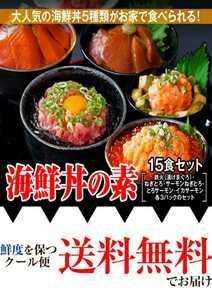4名様限定!超お買い得!1コイン価格!海鮮丼 15食 セット 送料無料