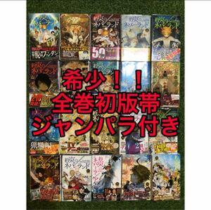 約束のネバーランド 漫画 全巻(1〜20巻) セット 初版・帯・ジャンパラ付き