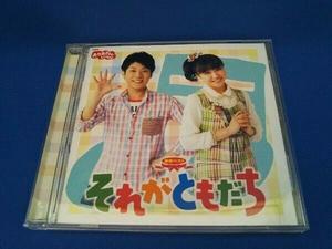 (キッズ) CD NHKおかあさんといっしょ 最新ベスト それがともだち