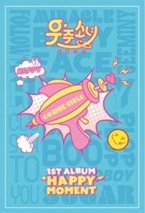 ◆Cosmic Girls 宇宙少女 1st Album『Happy Moment』Happy ver. 直筆サインCD◆WJSN韓国