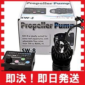 ▼☆◇SW8(8000L/H) METIS ウェーブポンプ 水流ポンプ 水中ポンプ 水槽ポンプ アクアリ