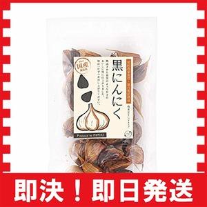 ◆○▲1袋 オーガライフ 国産 熟成黒にんにく 大粒 九州 もみき 無添加 宮崎県産 31粒 1袋 (約