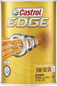 ○▽☆1L カストロール エンジンオイル EDGE 5W-30 1L 4輪ガソリン/ディーゼル車両用全合成油 Castrol