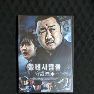 守護教師 DVD