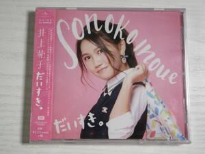 CD だいすき。 井上苑子 新品未開封