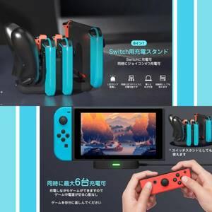【Switch&プロコン&Joy-Conを6台同時に充電OK♪★充電のみならずゲーム機器周りをすっきりスマートに整理収納!】スイッチドック