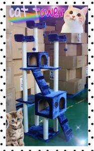 キャットタワー 猫タワー ワイド170cm ファニチャー 置き型 ネイビー 新品