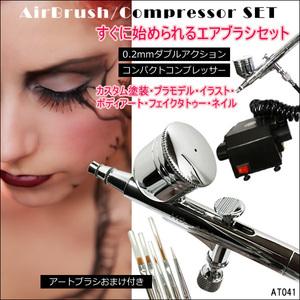 コンプレッサー&エアブラシセット Wアクション 口径0.2mm アートブラシおまけ付き/22Ξ