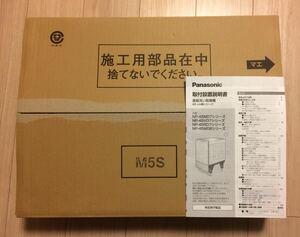 Panasonic 食洗機 NP-45MD8S 台枠 新品 未使用品