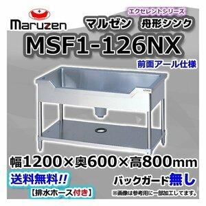 MSF1-126NX マルゼン Maruzen 業務用 ステンレス 舟形 シンク 流し台 幅1200×奥行600×高さ800 新品 別料金にて 設置 入替 回収 処分廃棄