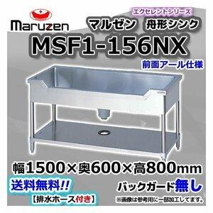 MSF1-156NX マルゼン Maruzen 業務用 ステンレス 舟形 シンク 流し台 幅1500×奥行600×高さ800 新品 別料金にて 設置 入替 回収 処分