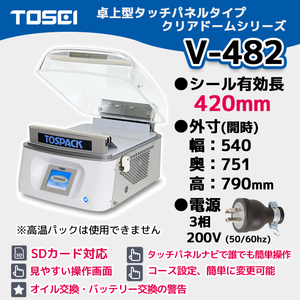 V-482 TOSEI 業務用 真空包装機 卓上型 タッチパネルタイプ クリアドームシリーズ 幅540×奥行751×高さ790 3相200V 新品 別料金で設置等