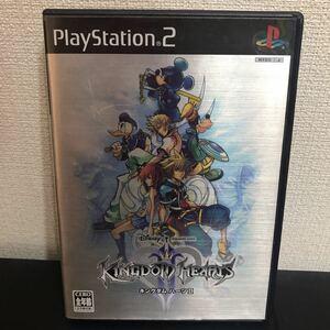 キングダムハーツ2 PS2