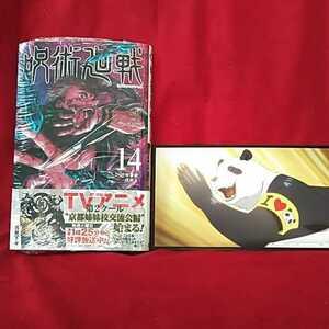 呪術廻戦 14巻 芥見下々+特典カレンダーパンダ ■即決■