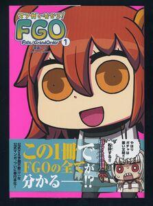 初版 帯付き マンガで分かる! Fate Grand Order 1巻 角川コミックス FGO リヨ ぐだ子 ぐだ男 TYPE-MOON