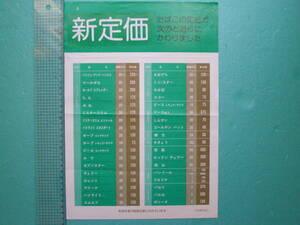 (3fPC101) 煙草 ポスター 新定価表 たばこ タバコ 大きさ約36.5㎝×25.5㎝ 資料 コレクション 横方向に3本折れ跡があります