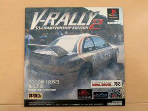 PS体験版ソフト V-RALLY2 Vラリー SPIKE 非売品 プレイステーション PlayStation DEMO DISC ブイラリー