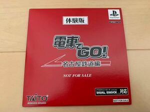 PS体験版ソフト 電車でGO!名古屋鉄道編 プレイステーション 非売品グッズ タイトー TAITO SLPM80521 美品 PlayStation DEMO DISC