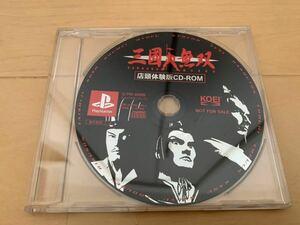 PS1体験版ソフト 三國無双 店頭体験版CDROM 非売品 送料込み プレイステーション 貴重品 Koei 初代