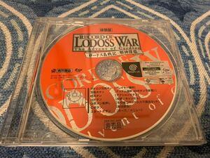 DC体験版ソフト ロードス島戦記 邪神降臨 LODOSS WAR 非売品 ドリームキャスト SEGA セガ 角川書店 ESP DEMO DISC DREAMCAST