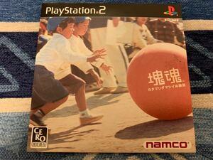 PS2体験版ソフト 塊魂 カタマリダマシイ体験版 非売品 送料込み namco プレイステーション PlayStation DEMO DISC SLPM60213